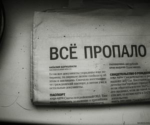 quote, russian, and всё пропало image