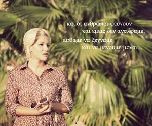 greek lyrics image