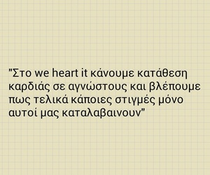 greek, greek quotes, and truth image