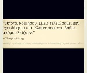 greek, τασος λειβαδιτης, and quote image