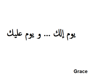 arabic, day, and grace image
