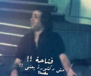 مسرحية, سعيد صالح, and العيال كبرت image