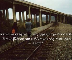 couples, greek quotes, and Ελληνικά image