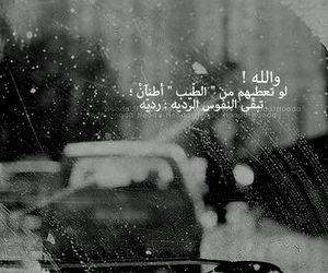 عربي, حزن, and تبقى image