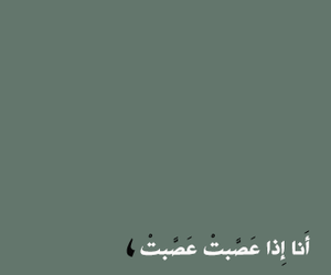 arabic text, quotes, and عربي image