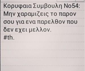 greek quotes, Ελληνικά, and κορυφαιες συμβουλες image