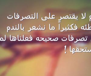 كلمات, خواطر, and كلام image