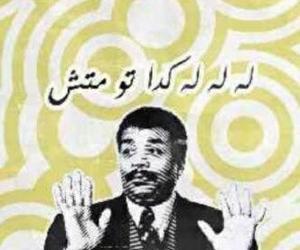 arabic, pop art, and lol image