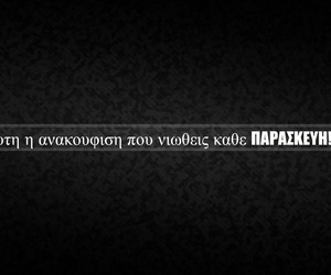 friday and greek quotes image