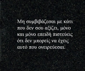 quote, quotes, and greek quotes image