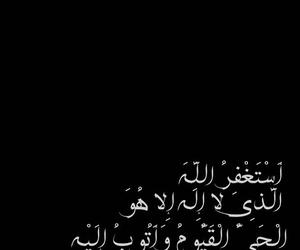 allah, arabia, and egypt image