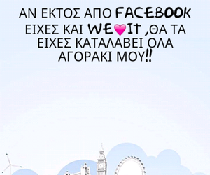facebook, we heart it, and greek quotes image