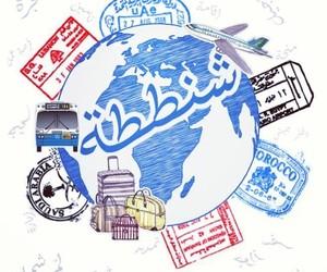 syria, عربي, and شنططة image