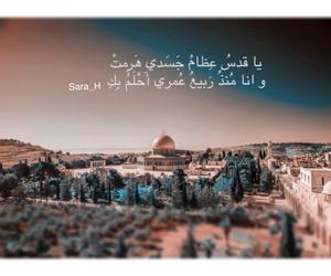 arabic, عربي, and احساس image