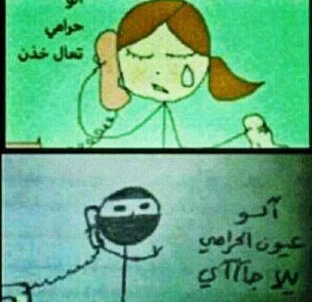 صور مضحكه كاريكاتير وصور تضحك