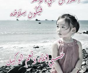 عربي, رمزيات, and خواطر image