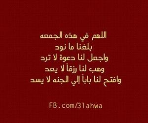 جمعه مباركه image