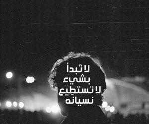 عربي and نسيان image