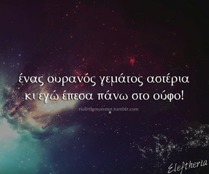 greek and stars image