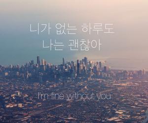 hangul, korea, and quotes image