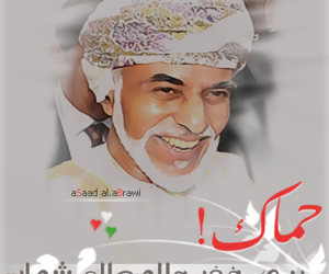 عربي, عمان, and كلام image