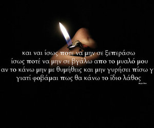 αγαπη, παντα, and φωτιά image