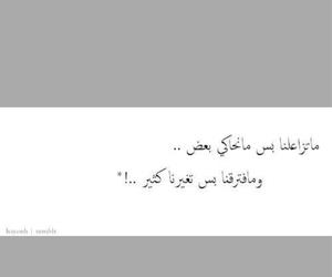 عربي, arabic text, and شوق image