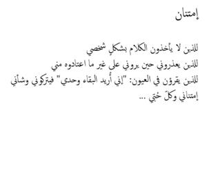 عربي, أدب, and كتاب image