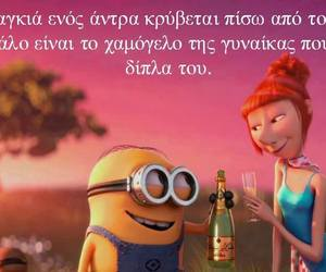 minions, couple, and quotes image