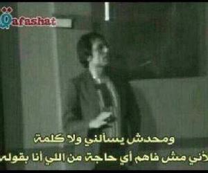 عادل امام and الحوت image