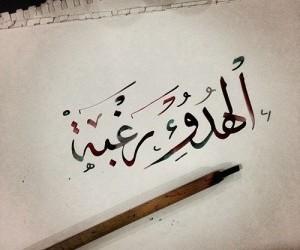 عربي, ﺭﻣﺰﻳﺎﺕ, and رغبة image