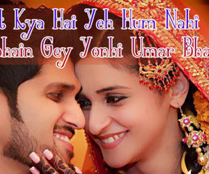 text messages, love urdu sms poetry, and love urdu sms 2014 image