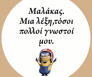greek quotes, minions, and quote image
