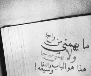 حزن, جرح, and الم image