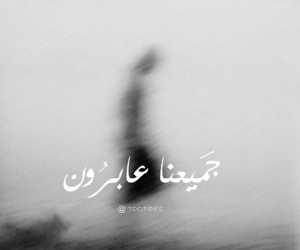 عربي and عابرون image