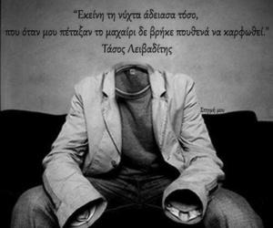 greek, greek quotes, and τασος λειβαδιτης image