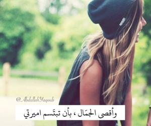 arabic, twitter, and حب image