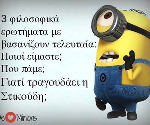 greek quotes and greek minions image