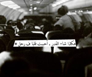 حزن, قلب, and القدر image