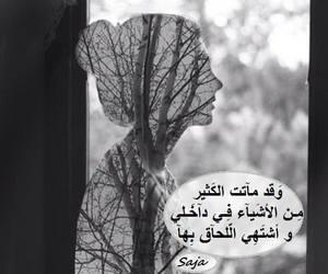 عربي, حزن, and في الصميم image