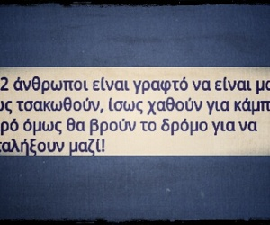 facebook, greek, and quotes image