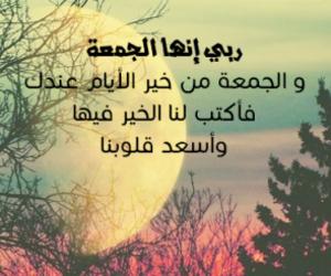 جمعة مباركة, جمعة, and صور دينية image