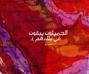 عربي, arabic, and عرب image
