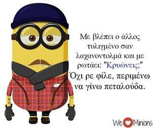 greek, greek quotes, and minions image