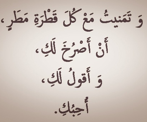 quote, love, and arabic image