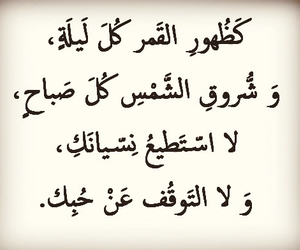 quote, arabic, and عربي image
