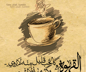 love, coffee, and عربي image