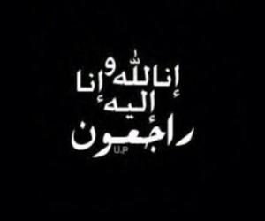 قرآن, موت, and انا لله وانا اليه راجعون image