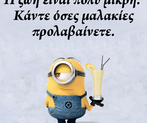 minions and greek image