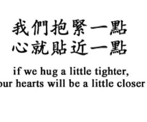 hug, quote, and text image